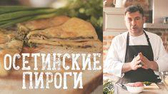 Осетинские пироги [Рецепты Bon Appetit]