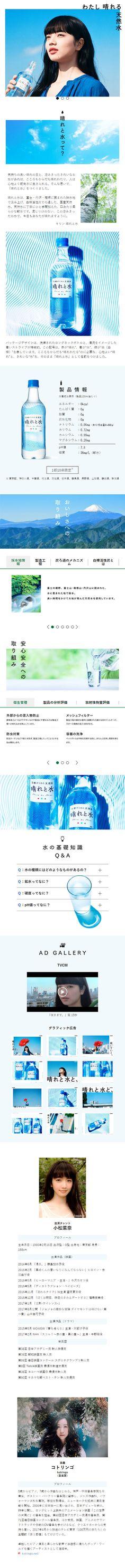 キリン 晴れと水|WEBデザイナーさん必見!スマホランディングページのデザイン参考に(シンプル系)