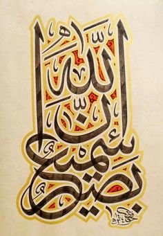 And Surely Allah can hear and see you....Arabic Calligraphy