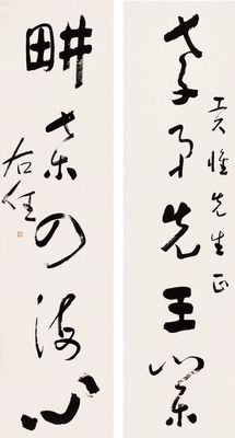 YU YOUREN (1879~1964)FIVE-CHARACTER COUPLET IN RUNNING SCRIPT Ink on paper, hanging scroll 151×40 cm×2 于右任(1879~1964)行書五言聯  紙本立軸  151×40 cm×2 識文:孝弟先王業,畊桑四海心。。 款識:貢唯先生正。右任。 鈐印:右任(朱)