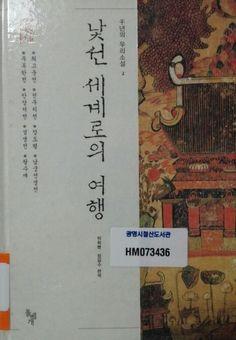 15.9.4 낯선 세계로의 여행(천년의 우리 소설2)