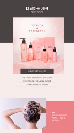 Web Layout, Layout Design, Raspberry Hair, Cosmetic Web, Vinegar For Hair, Online Web Design, Event Banner, Event Page, Email Design