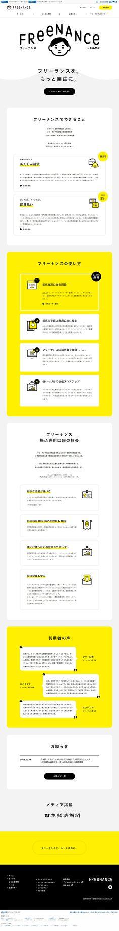 FREENANCE SANKOU! Site Design, Layout Design, Webpage Layout, Leaflet Design, Mobile Web Design, Ui Web, Landing Page Design, Web Banner, Web Design Inspiration