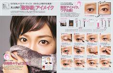 ざわちん、新作のものまねメイクは日本が誇る和美人・松嶋菜々子っ!! i-VoCE厳選のビューティ ニュース。新コスメ発売情報や、人気ブランドの最新動向など、今旬キレイ情報をお届け! Makeup Tips, Eye Makeup, Hair Makeup, Party Makeup, Wedding Makeup, Asian Make Up, Japanese Makeup, How To Make Hair, Young And Beautiful