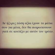 Αποτέλεσμα εικόνας για στιχακια για την αγκαλια του Greek Love Quotes, Love Quotes For Him, Wisdom Quotes, Book Quotes, Life Quotes, Saving Quotes, Romantic Mood, Word Porn, True Words