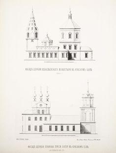 Старая Москва в рисунках и фотографиях. Часть 1: humus ...