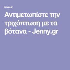 Αντιμετωπίστε την τριχόπτωση με τα βότανα - Jenny.gr