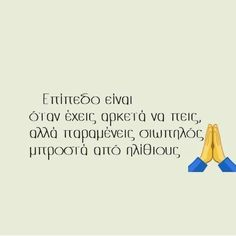 Text Quotes, Wise Quotes, Poetry Quotes, Motivational Quotes, Funny Quotes, Inspirational Quotes, Funny Phrases, Greek Words, Greek Quotes