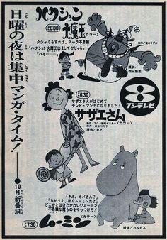 Vintage Labels, Vintage Ads, Vintage Prints, Showa Era, Showa Period, Japanese Poster, Programming For Kids, Commercial Art, Old Ads