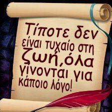 Live In The Present, Greek Quotes, True Words, Clever, How Are You Feeling, Inspirational Quotes, Feelings, Cyprus, Posters