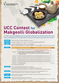 The Korean government is sponsoring a food video contest. Make a video on Makgeolli and you could win a free trip for 2 to Korea!!!