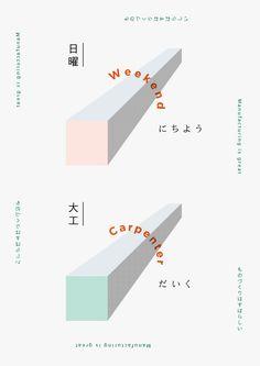 日曜大工, Design: Tadashi Ueda