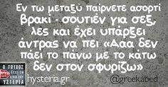 """11.1 χιλ. """"Μου αρέσει!"""", 191 σχόλια - Ο Τοίχος της Υστερίας (@hysteria_gr) στο Instagram Greek Memes, Greek Quotes, Funny Picture Quotes, Funny Quotes, Funny Images, Funny Pictures, Try Not To Laugh, Funny Pins, Just For Laughs"""