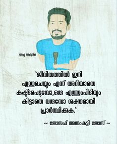 Motivational Quotes, Inspirational Quotes, Malayalam Quotes, Good Motivation, Heartfelt Quotes, Typography Quotes, Poetry Quotes, Deep Thoughts, Joseph