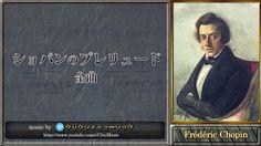 ショパン : プレリュード(前奏曲) 全曲 【ショパンのクラシックピアノ名曲集_作業用BGM_05】