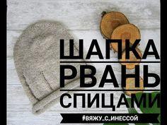 (19) Шапка лакшери рвань спицами/How to tie a hat with holes with knitting needles - YouTube