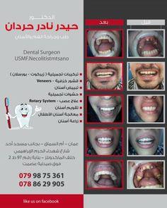لأسنان صحية وإبتسامة رائعة