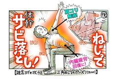 【驚き】肩コリは○○疲労が原因だった…体をねじってサビ落とし! - いまトピ