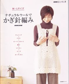 Use crochet trim on a fabric tunic? Boho Crochet Patterns, Crochet Chart, Crochet Trim, Crochet Motif, Knit Crochet, Knitting Magazine, Crochet Magazine, Knitting Books, Crochet Books