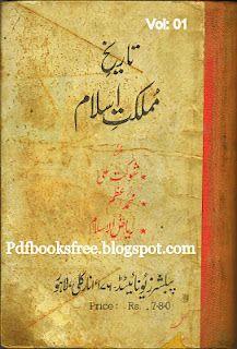 maariful quran urdu pdf volume 2