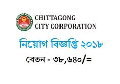 chittagong city corporation Chittagong city corporation recently chittagong city corporation job circular 2018 job circular has been published by online job portal and also get the circular from.