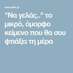 """""""Να γελάς.."""" το μικρό, όμορφο κείμενο που θα σου φτιάξει τη μέρα Great Words, Wise Words, Inspiring Quotes About Life, Inspirational Quotes, Best Quotes, Life Quotes, Human Behavior, Greek Quotes, Beautiful Words"""