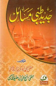 Jadeed Tibbi Masaail | Free Online Pdf Book #pdfbook #selfhelp #eBooks #Education #pdfbooksin #Urdu #health Free Books Online, Reading Online, Education World, Most Popular Books, English Book, Free Ebooks, Helping Hands, Online Earning, Islamic