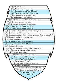Наш адвент-календарь (календарь ожидания праздника)