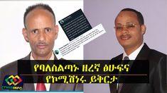 አነጋጋሪ የሆነው የባለስልጣኑ ያልተገባ ስድብና የዘረኛ ቃላቶች Ethiopian Investment   | Tassew ... Bring It On, Let It Be, What You Think, Thinking Of You, Investing, Politics, Shower, Wedding, Thinking About You
