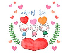 Watercolor children on internatinal day of charity Free Vector Parental Guidance, Kids Behavior, All Kids, Quality Time, Mom And Dad, Charity, Vector Free, Parenting, Wallpaper