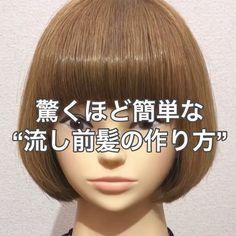 Seiya H ◀︎ヘアアレンジ hairarrange▶︎さんはInstagramを利用しています:「前髪の流し方を解説します😊 ・ 簡単なので是非チャレンジしてみてください😊 ・ 今日は地元のお祭りにスタッフで来ています☺️ ・ 夏を楽しみましょうね🤗🎆 ・ ・ #ヘアアレンジ #アレンジ #ヘアセット #簡単アレンジ #簡単ヘアアレンジ #スタイリング #ボブアレンジ…」