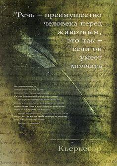 19 Полевая лилия и птица небесная, Плакаты с Кьеркегором, художники Арнт Уре и Йорген Струнге