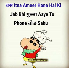 i am waiting for that day😜 Shinchan Quotes, Witty Quotes Humor, Funny Quotes In Hindi, Funny Attitude Quotes, Cute Funny Quotes, Funny Relationship Quotes, Funny Thoughts, Sarcastic Humor, Funny School Jokes