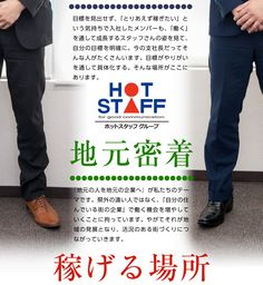 株式会社ホットスタッフ西尾(ホットスタッフグループ合同募集)/営業未経験から成長できる人と企業を繋ぐ地域密着型の営業職の求人PR - 転職ならDODA(デューダ)