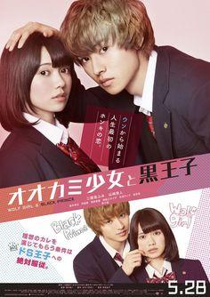 "[Trailer, Feb/04/16] https://www.youtube.com/watch?v=yZd4at-VgR4    [Trailer, official site] http://wwws.warnerbros.co.jp/ookamishojo/     Fumi Nikaido x Kento Yamazaki, J LA movie ""Ookami shoujo to kuro ouji (Wolf girl n black prince)"". Release: May/28/16"