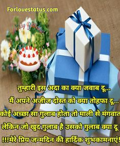 Top 10 Happy Birthday Status In Hindi Shayari In Hindi, Shayari Image, Birthday Images Hd, Happy Birthday Status, Status Hindi, Love Status, Romantic Love Quotes, Happiness, Bonheur
