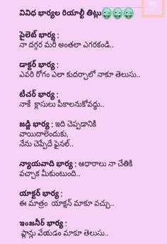 Latest Telugu Jokes - Jokes in Telugu Besties Quotes, Dad Quotes, Jokes Quotes, Funny Quotes, Husband Jokes, Wife Jokes, Telugu Inspirational Quotes, Morning Inspirational Quotes, Short Jokes Funny
