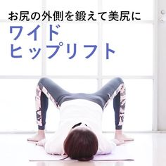 ワイドヒップリフト Body Challenge, Muscle Training, Butt Workout, Cool Suits, Health And Beauty, Improve Yourself, Health Care, Health Fitness, Challenges