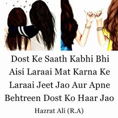 Sach m. life m sachy dost boht kam milty hn Best Friends Forever Quotes, Besties Quotes, Ali Quotes, Girly Quotes, Best Friend Quotes, Love Quotes, Funny Quotes, Urdu Quotes, Dosti Quotes