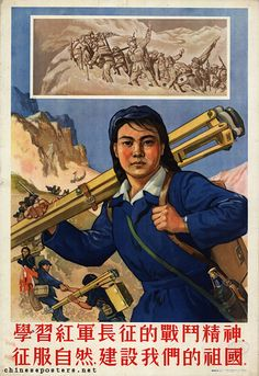Study the battle spirit of the Red Army during the Long March, conquer nature, build up our nation, 1953