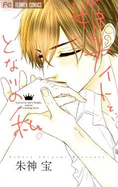 Hime to Knight to, Tonari no Watashi. Manga - Oku Hime to Knight to, Tonari no Watashi.