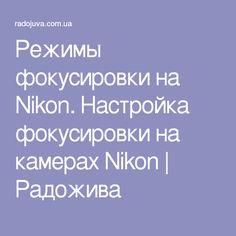 Режимы фокусировки на Nikon. Настройка фокусировки на камерах Nikon   Радожива