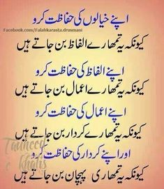 Dairy milk..bilkul | Urdu quotes & sayings | Pinterest ...