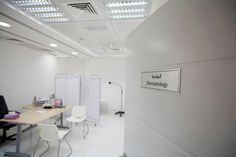 Our Dermatology consultation room where you will be in the expert hands of our specialist Dermatologist, Dr Sara Al Ali. Our Dermatology department offers a wide range of services including Derma peels, Facials, Anti- pigmentation treatment, mesotherapy etc. — at Sultan Al Olama Medical Center.