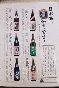 日本酒 メニュー