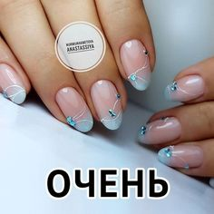 Nail Fasson Beautiful delicate nails Rehbraun blue nails Rehbraun dress nails Bridal nails Cute fashion nails Delicate wedding nails Exquisite nails Festive nails The post Nail Fasson appeared first on Berable. Blue Nail Designs, Best Nail Art Designs, Nail Art Design Gallery, French Tip Nails, Summer French Nails, French Manicures, French Tips, Super Nails, Beautiful Nail Art