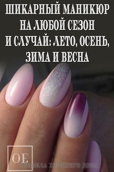 #маникюр #идеи #дизайн Manicure, Nails, Pro Life, Beauty, Nail Bar, Finger Nails, Ongles, Polish, Manicures