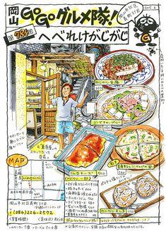 Japanese food illustration from Okayama Go Go Gourmet Corps (ernie.exblog.jp/) Food Illustrations, Illustration Art, Recipe Drawing, Food Map, Pinterest Instagram, Travel Sketchbook, Food Sketch, Watercolor Food, Okayama