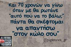 Και 70 χρονών να γίνω όταν θα με ρωτάνε - Ο τοίχος είχε τη δική του υστερία – @papistanos_gr Κι άλλο κι άλλο: Μου στέλνει η άλλη… Οι εκκλησίες είναι γεμάτες… Έχω δει ήδη 2 ταινίες… Όταν είμαι σε παρέα… Στα μαγαζιά έχει φοβερές εκπτώσεις Δεν μου φαίνεται αλλά είμαι Να σου δώσω μια συμβουλή; Σε θέλω -Είμαι παντρεμένος #papistanos_gr