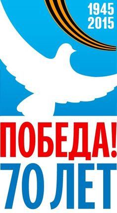 """Emblem of the 70th Anniversary Victory Day celebrations in Russia. """"Victory! 70 Anniversary"""""""